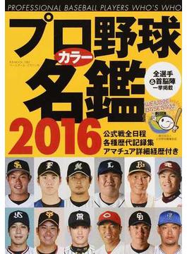 プロ野球カラー名鑑 2016(B.B.MOOK)