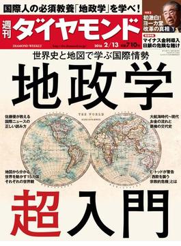 週刊ダイヤモンド 2016年2月13日号