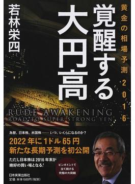 覚醒する大円高 黄金の相場予測2016