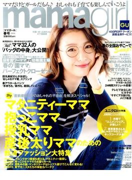 mamagirl 2016年 04月号 [雑誌]