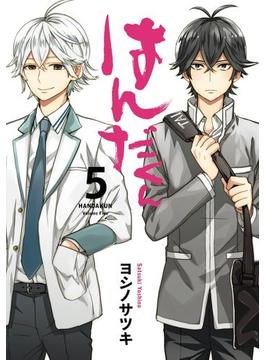 はんだくん 5巻(ガンガンコミックス)
