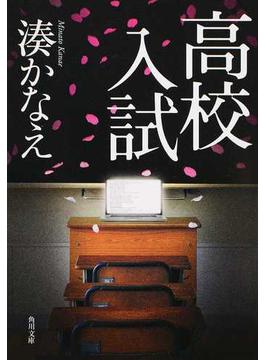 高校入試(角川文庫)