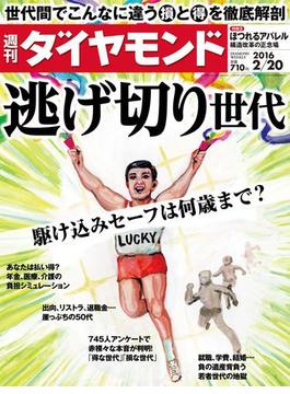 週刊ダイヤモンド 2016年2月20日号 [雑誌]