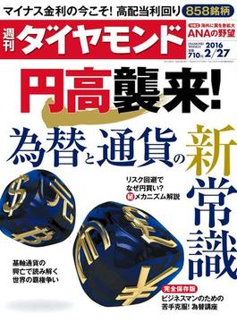 週刊ダイヤモンド 2016年2月27日