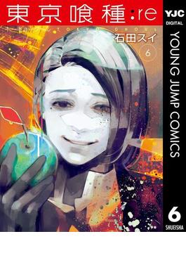 東京喰種トーキョーグール:re 6(ヤングジャンプコミックスDIGITAL)