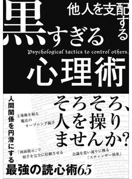 【期間限定特別価格】他人を支配する黒すぎる心理術