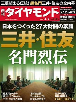 週刊ダイヤモンド 2016年4月2日号