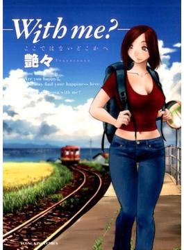 with me? ここではないどこかへ (コミック)(YKコミックス)