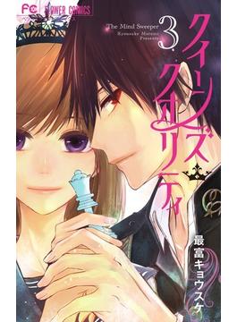 クイーンズ・クオリティ 3 (ベツコミフラワーコミックス)(フラワーコミックス)