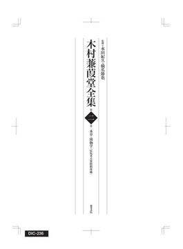 木村蒹葭堂の画像 p1_7