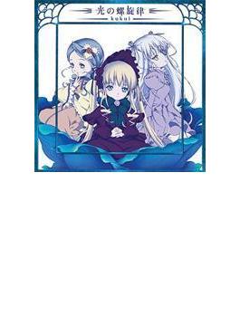 TVアニメ『ローゼンメイデン・トロイメント』エンディング主題歌&劇中挿入曲集::光の螺旋律