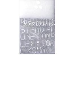 攻殻機動隊stand Alone Complex Cd-box