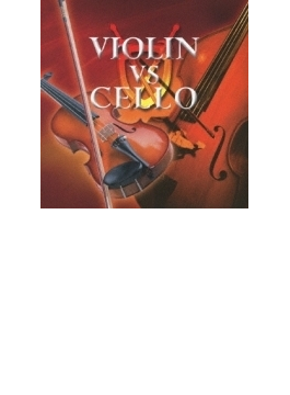 ヴァイオリン名曲 Vs チェロ名曲 Violin Vs Cello