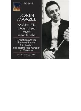 大地の歌 マゼール&フェニーチェ歌劇場管弦楽団、C.マイヤー、ルイス(1960)
