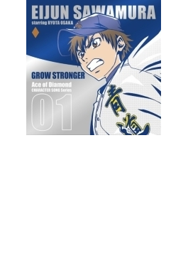 """TVアニメ「ダイヤのA」キャラクターソングシリーズ Vol.1 沢村栄純 """"GROW STRONGER"""""""