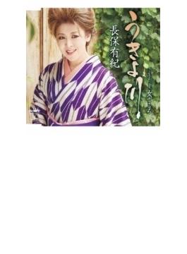 うきよ川 / 女ごころ