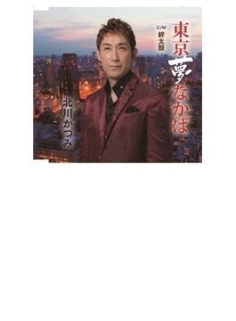 東京夢なかば / 絆太鼓