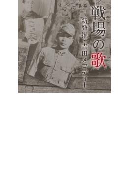 戦場の吉田メロディー