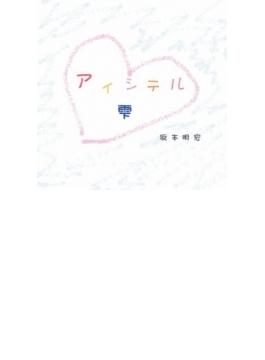 アイシテル / 雫