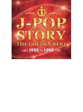 J-POP STORY -THE GOLDEN BEST 1995-1999-