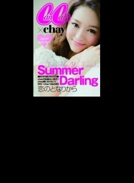 Summer Darling 【初回限定盤】