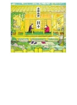 日々 スペシャルエディション (+みんなのうた映像DVD)【豪華ブックレットのスペシャルパッケージ仕様】
