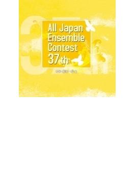 第37回 全日本アンサンブル・コンテスト: 大学・職場・一般編
