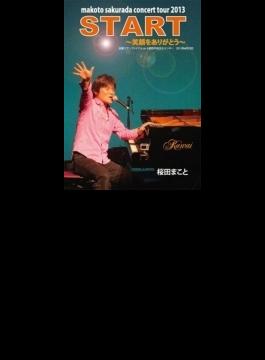 START ~笑顔をありがとう~コンサートツアー2013 DVD
