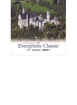 Evergreen Classic III エリーゼのために-威風堂々