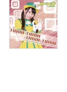 TRAIN=TRAIN=TRAIN=TRAIN あいりんver