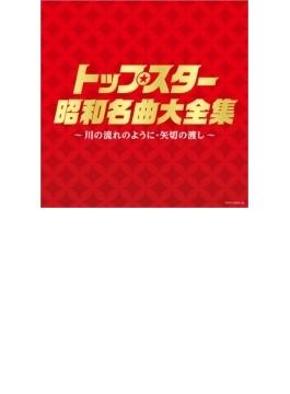 トップスター昭和名曲大全集 ~川の流れのように・矢切の渡し~