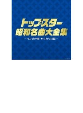 トップスター昭和名曲大全集 ~リンゴの唄・からたち日記~