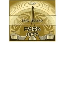『パリ1937~パリ木管三重奏団を讃えて』 トリオ・レザール