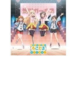 「普通の女子校生が【ろこどる】やってみた。」ヴォーカル・アルバム ~アイドル、やってます!~ 【DVD付初回限定盤】