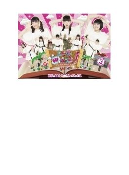 エビ中Hiらんどっ! 無限の自由! ディレクターズカット版 Vol.3