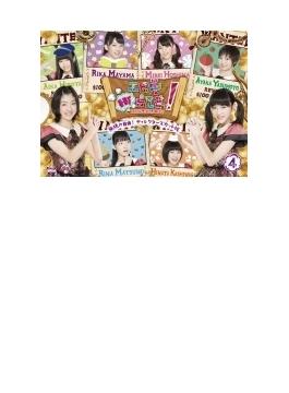 エビ中Hiらんどっ! 無限の自由! ディレクターズカット版 Vol.4 (Blu-ray)