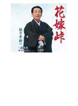 花嫁峠 / 岩木川