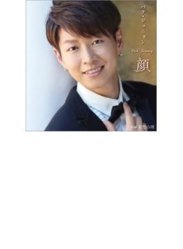 顔 / 哀愁の雨 (+DVD)