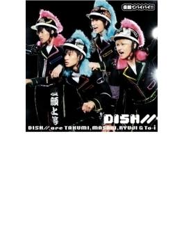 変顔でバイバイ!! (+DVD)【初回限定盤A】