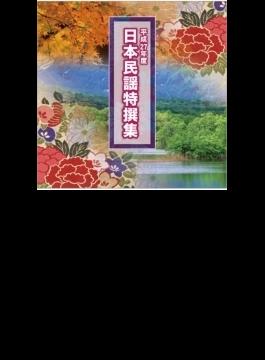 平成27年度 日本民謡特選集