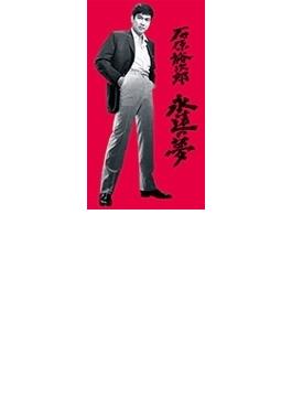 石原裕次郎 永遠の夢 (+cd)