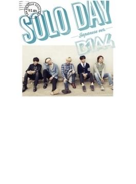 SOLO DAY -Japanese Ver.- 【初回限定盤B】(CD+DVD)