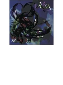 夏茜 (+DVD)【初回限定盤】