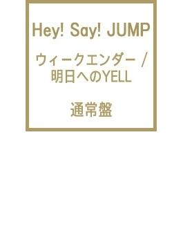 ウィークエンダー/明日へのYELL 【通常盤】