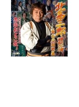 「北島三郎特別公演」舞台主題歌集 ~最終公演「国定忠治」~忠治おとこ笠
