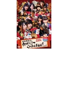 NMBとまなぶくん presents NMB48の何やらしてくれとんねん! Vol.1