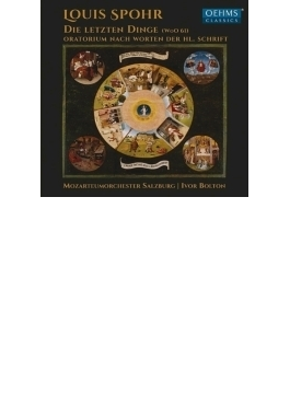 オラトリオ『最後の審判(四終)』 ボルトン&モーツァルテウム管弦楽団、ザルツブルク・バッハ合唱団