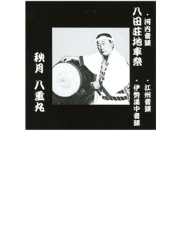 河内音頭 八田荘地車祭