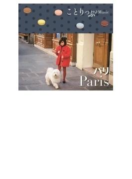ことりっぷ Music パリ