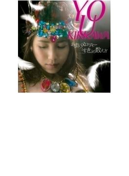 あまいメロディー / 「すき」の数え方 (+DVD)【初回限定盤A】